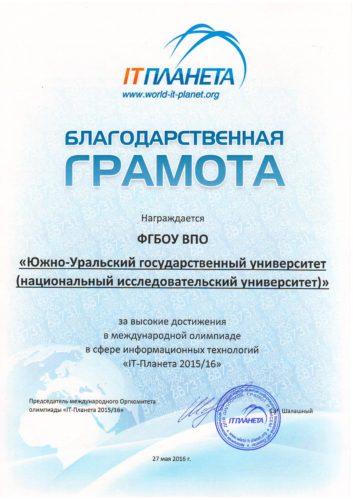 blagodarstvennaja_gramota_yuurgu__29062016191043