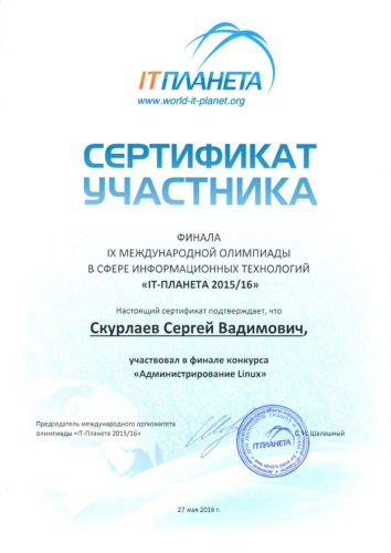 sertifikat_uchastnika_(skurlaev__29062016191026